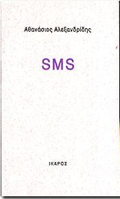 e-book SMS (epub)