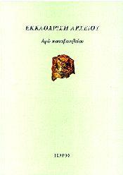 e-book ΕΚΚΑΘΑΡΙΣΗ ΑΡΧΕΙΟΥ (epub)