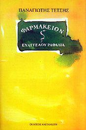e-book ΦΑΡΜΑΚΕΙΟΝ ΕΥΑΓΓΕΛΟΥ ΡΑΦΑΛΙΑ (epub)