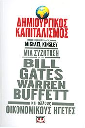 e-book ΔΗΜΙΟΥΡΓΙΚΟΣ ΚΑΠΙΤΑΛΙΣΜΟΣ (epub)
