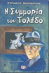 e-book Η ΣΥΜΜΟΡΙΑ ΤΟΥ ΤΟΛΕΔΟ (epub)
