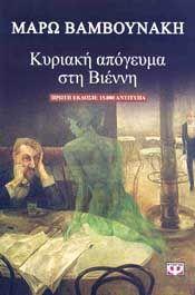 e-book ΚΥΡΙΑΚΗ ΑΠΟΓΕΥΜΑ ΣΤΗ ΒΙΕΝΝΗ (epub)