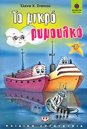 e-book ΤΟ ΜΙΚΡΟ ΡΥΜΟΥΛΚΟ (epub)