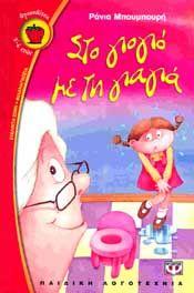 e-book ΣΤΟ ΓΙΟΓΙΟ ΜΕ ΤΗ ΓΙΑΓΙΑ (pdf)