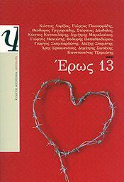 e-book ΕΡΩΣ 13 (epub)