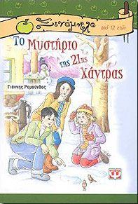 e-book ΤΟ ΜΥΣΤΗΡΙΟ ΤΗΣ 21ης ΧΑΝΤΡΑΣ (epub)