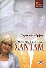 e-book Η ΖΩΗ ΜΟΥ ΜΕ ΤΟΝ ΣΑΝΤΑΜ (epub)