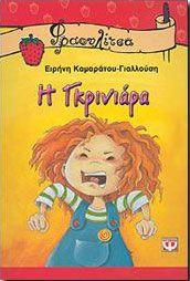 e-book Η ΓΚΡΙΝΙΑΡΑ (pdf)