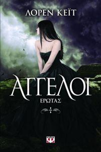 e-book ΑΓΓΕΛΟΙ ΕΡΩΤΑΣ (epub)
