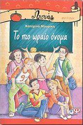 e-book ΤΟ ΠΙΟ ΩΡΑΙΟ ΟΝΟΜΑ (epub)