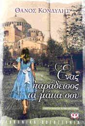 e-book ΕΝΑΣ ΠΑΡΑΔΕΙΣΟΣ ΤΑ ΜΑΤΙΑ ΣΟΥ (epub)