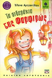 e-book ΤΑ ΣΙΔΕΡΑΚΙΑ ΤΗΣ ΦΑΡΦΙΡΩΣ (epub)