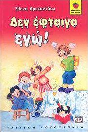 e-book ΔΕΝ ΕΦΤΑΙΓΑ ΕΓΩ (pdf)