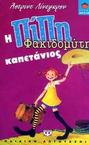 e-book Η ΠΙΠΗ ΦΑΚΙΔΟΜΥΤΗ ΚΑΠΕΤΑΝΙΟΣ (epub)