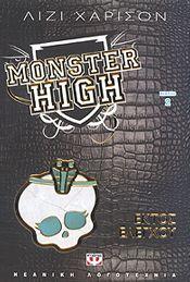 e-book MONSTER HIGH ΒΙΒΛΙΟ 2 ΕΚΤΟΣ ΕΛΕΓΧΟΥ (epub)