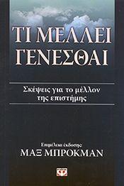 e-book ΤΙ ΜΕΛΛΕΙ ΓΕΝΕΣΘΑΙ (epub)