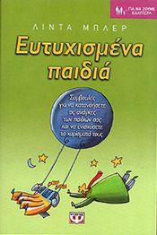 e-book ΕΥΤΥΧΙΣΜΕΝΑ ΠΑΙΔΙΑ (epub)