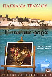 e-book ΕΣΤΩ ΜΙΑ ΦΟΡΑ (epub)
