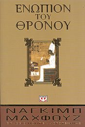 e-book ΕΝΩΠΙΟΝ ΤΟΥ ΘΡΟΝΟΥ (epub)
