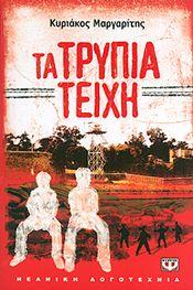 e-book ΤΑ ΤΡΥΠΙΑ ΤΕΙΧΗ (epub)