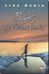 e-book ΒΑΛΣ ΜΕ ΔΩΔΕΚΑ ΘΕΟΥΣ (epub)