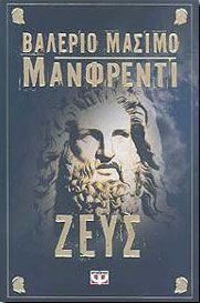 e-book ΖΕΥΣ (epub)