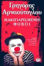 e-book ΜΑΚΙΓΙΑΡΙΣΜΕΝΟΙ ΦΟΒΟΙ (epub)