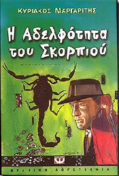 e-book Η ΑΔΕΛΦΟΤΗΤΑ ΤΟΥ ΣΚΟΡΠΙΟΥ (epub)