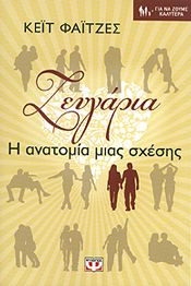 e-book ΖΕΥΓΑΡΙΑ Η ΑΝΑΤΟΜΙΑ ΜΙΑΣ ΣΧΕΣΗΣ (epub)