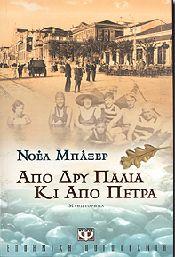 e-book ΑΠΟ ΔΡΥ ΠΑΛΙΑ ΚΙ ΑΠΟ ΠΕΤΡΑ (epub)