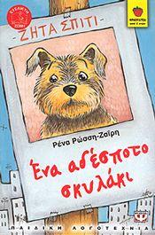 e-book ΕΝΑ ΑΔΕΣΠΟΤΟ ΣΚΥΛΑΚΙ (pdf)