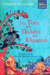 e-book ΓΙΑ ΤΣΑΙ ΣΤΟ ΠΑΛΑΤΙ ΤΟΥ ΕΛΑΦΙΟΥ (epub)