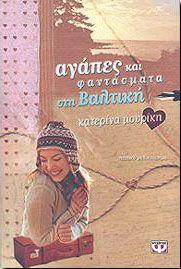 e-book ΑΓΑΠΕΣ ΚΑΙ ΦΑΝΤΑΣΜΑΤΑ ΣΤΗ ΒΑΛΤΙΚΗ (epub)