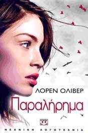 e-book ΠΑΡΑΛΗΡΗΜΑ (epub)