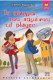 e-book ΤΟ ΑΙΝΙΓΜΑ ΤΟΥ ΧΑΜΕΝΟΥ CD PLAYER (epub)