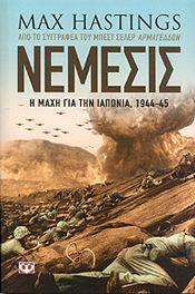 e-book ΝΕΜΕΣΙΣ Η ΜΑΧΗ ΓΙΑ ΤΗΝ ΙΑΠΩΝΙΑ 1944 45 (epub)