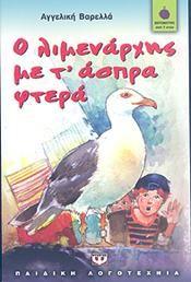 e-book Ο ΛΙΜΕΝΑΡΧΗΣ ΜΕ Τ ΑΣΠΡΑ ΦΤΕΡΑ (epub)