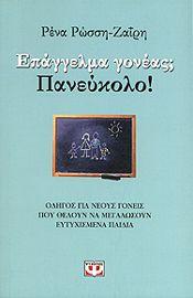 e-book ΕΠΑΓΓΕΛΜΑ ΓΟΝΕΑΣ ΠΑΝΕΥΚΟΛΟ (epub)