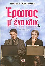 e-book ΕΡΩΤΑΣ Μ ΕΝΑ ΚΛΙΚ (epub)