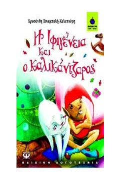 e-book Η ΙΦΙΓΕΝΕΙΑ ΚΑΙ Ο ΚΑΛΙΚΑΝΤΖΑΡΟΣ (epub)