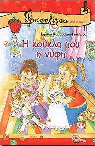 e-book Η ΚΟΥΚΛΑ ΜΟΥ Η ΝΥΦΗ (pdf)