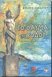 e-book ΤΟ ΘΑΥΜΑ ΤΗΣ ΡΟΔΟΥ (epub)