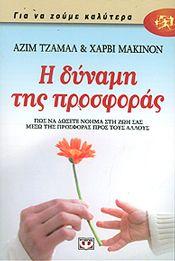 e-book Η ΔΥΝΑΜΗ ΤΗΣ ΠΡΟΣΦΟΡΑΣ (epub)