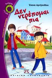 e-book ΔΕΝ ΝΤΡΕΠΟΜΑΙ ΠΙΑ (epub)