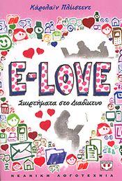 e-book E-LOVE ΣΚΙΡΤΗΜΑΤΑ ΣΤΟ ΔΙΑΔΙΚΤΥΟ (epub)