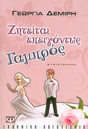 e-book ΖΗΤΕΙΤΑΙ ΕΠΕΙΓΟΝΤΩΣ ΓΑΜΠΡΟΣ (epub)