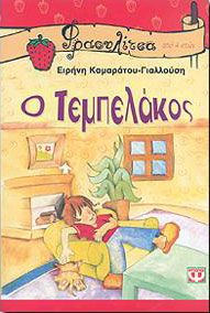 e-book Ο ΤΕΜΠΕΛΑΚΟΣ (pdf)