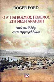 e-book Ο Α ΠΑΓΚΟΣΜΙΟΣ ΠΟΛΕΜΟΣ ΣΤΗ ΜΕΣΗ ΑΝΑΤΟΛΗ (epub)