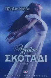 e-book ΑΓΓΕΛΙΚΟ ΣΚΟΤΑΔΙ ΒΙΒΛΙΟ 1 (epub)