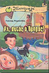 e-book ΑΧ ΑΥΤΟΣ Ο ΟΜΗΡΟΣ (epub)